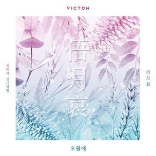 빅톤 (VICTON) - 오월애(俉月哀) (1ST Single Album)