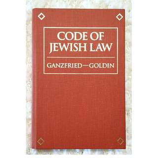 Code of Jewish Law: Ganzfried - Goldin - A Compilation of Jewish Laws and Customs