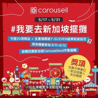 #我要去新加坡擺攤🇸🇬刊登抽雙人來回機票+Carouselland市集攤位✈️🎪