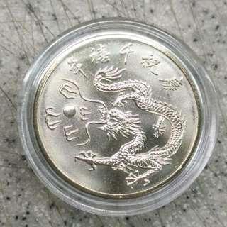(慶祝千禧年)--中華民國八十九年拾 圓紀念幣
