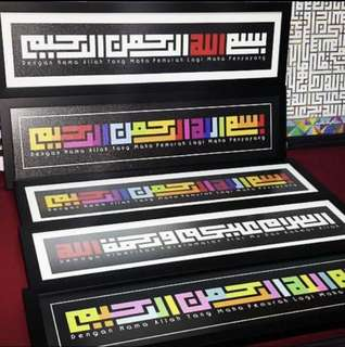 Kufi Art for Door Wall