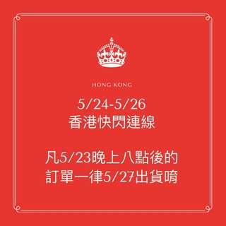 5/24-5/26香港連線不出貨