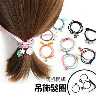 🚚 現貨⏩⏩⏩韓款三色吊飾髮圈 髮繩 手環 手鍊 手鍊髮圈