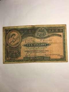 平有平玩 1946匯豐10元 大綿胎 $150包郵