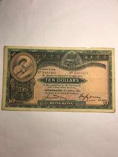 平有平玩 1941匯豐10元 大綿胎 $180包郵