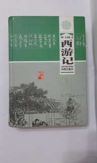Xi you ji 西游记 chinese book #MidYearSale