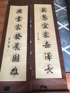 台湾书法家曾志豪 七字对联