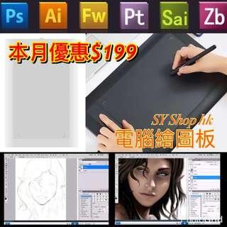 本月優惠,售完限止! #電腦繪圖畫板 $199