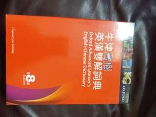 全新最新版字典
