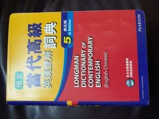 英漢雙解詞典 最新版