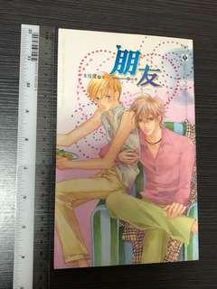 Chinese Novel (Romance/Bromance)