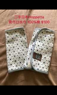 日本Hoppetta揹巾口水巾