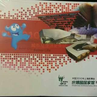2010年上海世博珍藏版郵册