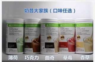 ♥️特價包郵♥️Herbalife 全新康寶萊營養奶昔代餐 優惠價  (曲奇丶咖啡、薄何朱古力丶雲呢嗱丶 朱古力丶野草莓、芒果),康寶萊全線大家庭均有售😘