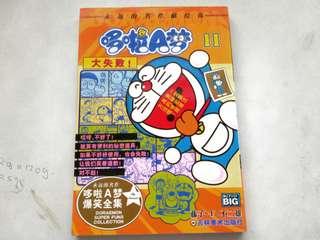 哆啦A梦  Comic