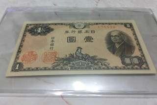 日本銀行卷 壹圓 全新直版