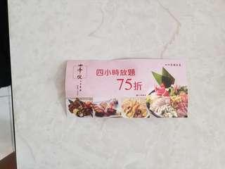 四季 悅 自助餐卷