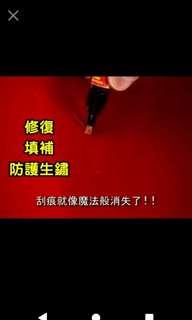 🚚 現貨2支(預購)爽汽車神奇修復筆