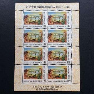 台灣郵票 小全張