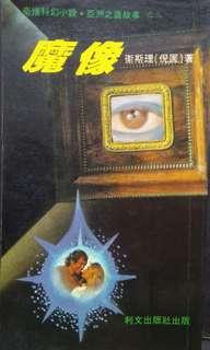 亞洲之鷹、魔像,衛斯理(倪匡)著作,利文出版社2985年第三版