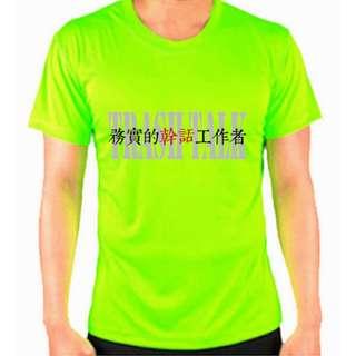 『務實的幹話工作者』HiCool機能性吸濕排汗圓領T恤