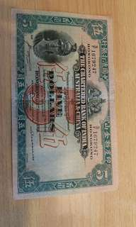 1948年渣打五元