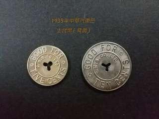 罕有~1935年 中華汽車巴士代幣 ( 5仙及10仙 )