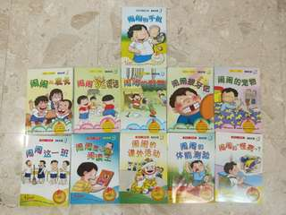 11 books of Chinese Modern Day Student Series for SALE!