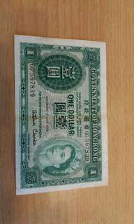 1959年港幣一元