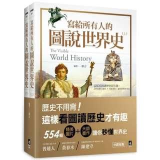 原價900 寫給所有人的圖說世界史(全):這樣看圖讀歷史超有趣,554張精美圖片+大師畫作,讓你秒懂世界史