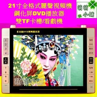 萌萌小舖 多功能21吋高清DVD播放機(免運)看戲機/卡拉ok/可接電視盒/DVD播放器