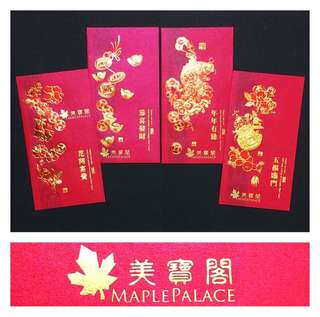 Embossed Red Packets (Set of 4)
