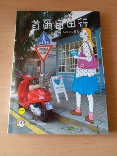 首爾韓國旅行書