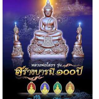 Sorthon Wat Sothorn phra Sothon Silver 100 years and Phim taiping Chachengsao Nur Ngern One Pair with temple box all in sealed package