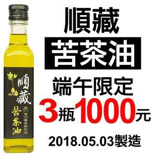 新鮮現貨[順藏苦茶油]100%(純)頂級黃金大菓冷壓初榨苦茶油250ml~(全素)