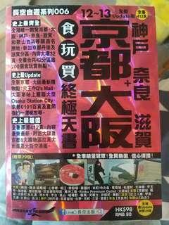 日本旅遊書