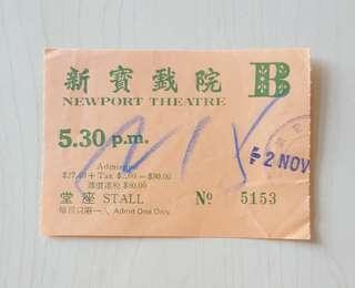 新寶戲院 舊戲票 1張