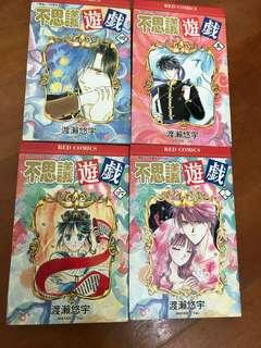 不思議遊戲4-6+18 共四冊Red Comics渡瀨悠宇