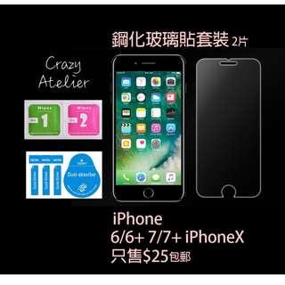 iphone鋼化玻璃保護貼套裝(2片)