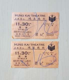 鴻基戲院 舊戲票 2張