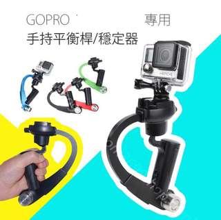 (半價平賣)GoPro /action Cam 手持平衡桿/穩定器