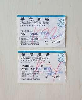 華懋廣場戲院 舊戲票 2張