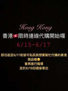 香港🇭🇰代購