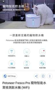 Petoneer Fresco Pro Smart Pet Water Fountain