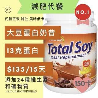 $135/540克 15天份量 減肥代餐 美國🇺🇸Naturade Total Soy 代餐奶昔