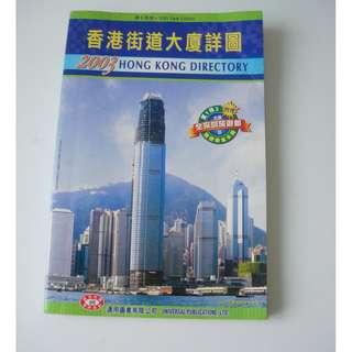 2003年 香港街道大廈詳圖 地圖