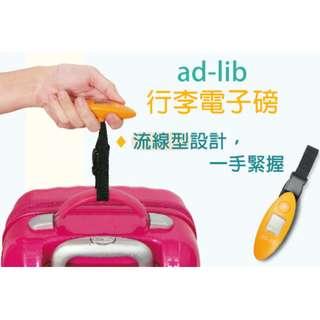 d-lib小巧行李電子磅-橙色