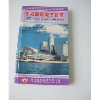 1997年香港街道地方指南 地圖 機場仍在啟德