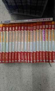 自用書 美少女戰士 1-18完+1 香港版