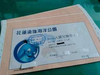 花蓮遠雄海洋公園門票兌換券